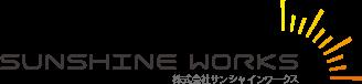 sunshine works|株式会社サンシャインワークス